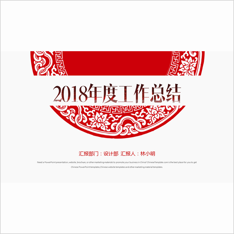 Chinese Paper Cut Template Elegant Chinese Paper Cut Style Work Report Powerpoint Template