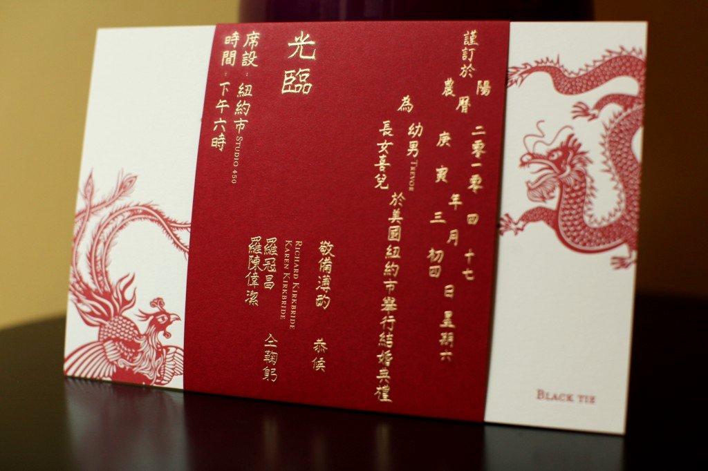 Chinese Wedding Invitations Template Elegant Chinese Wedding Invitation