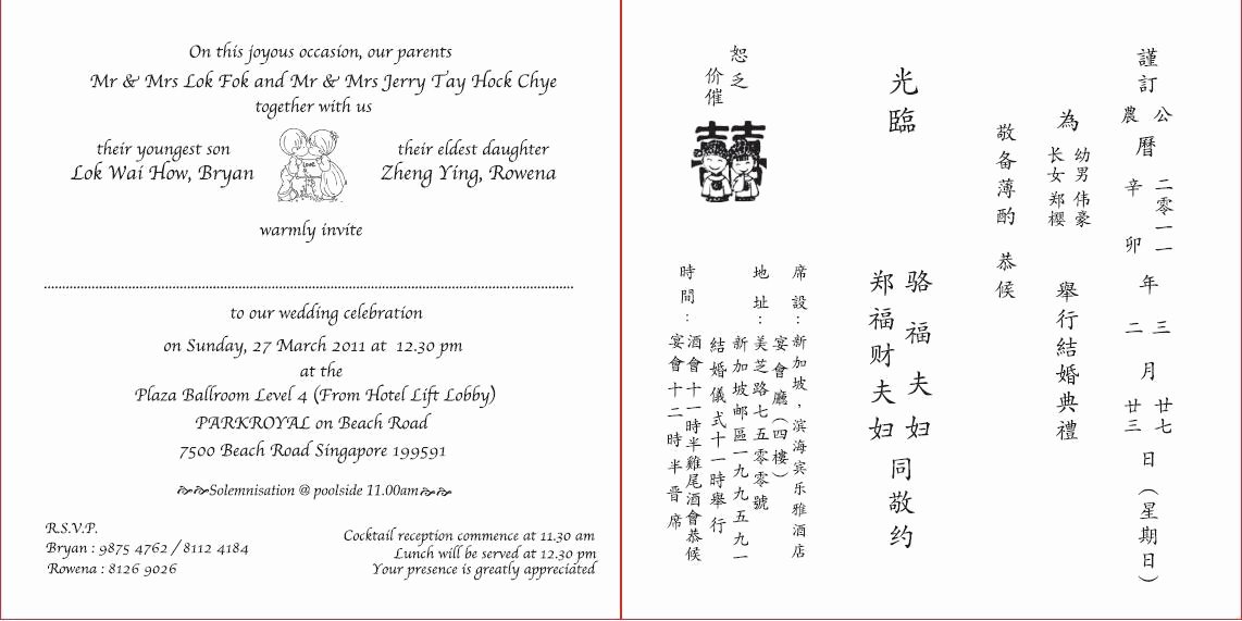 Chinese Wedding Invitations Template Elegant Chinese Wedding Invitation Template Word Templates