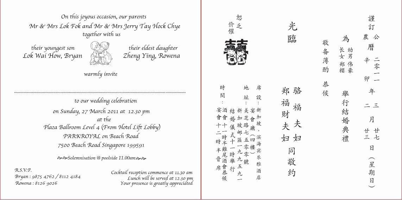 Chinese Wedding Invitations Template Elegant Chinese Wedding Invitation Template Word Templates