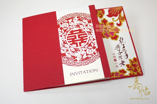 Chinese Wedding Invitations Template Elegant Double Happiness East Meets West
