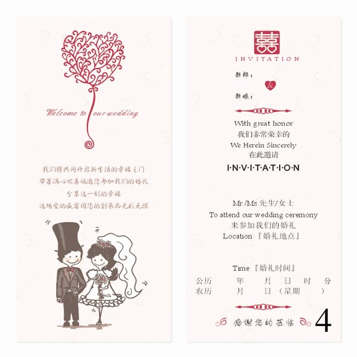 Chinese Wedding Invitations Template Fresh Chinese Wedding Invitation