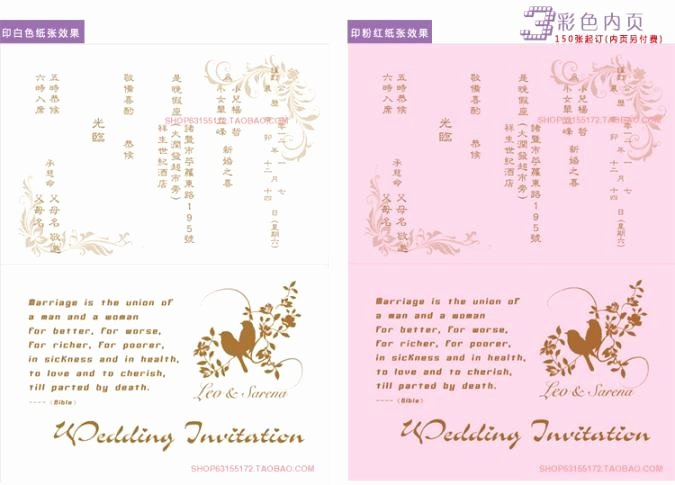 Chinese Wedding Invitations Template Lovely Chinese Wedding Invitation Card Wording Template Wedding