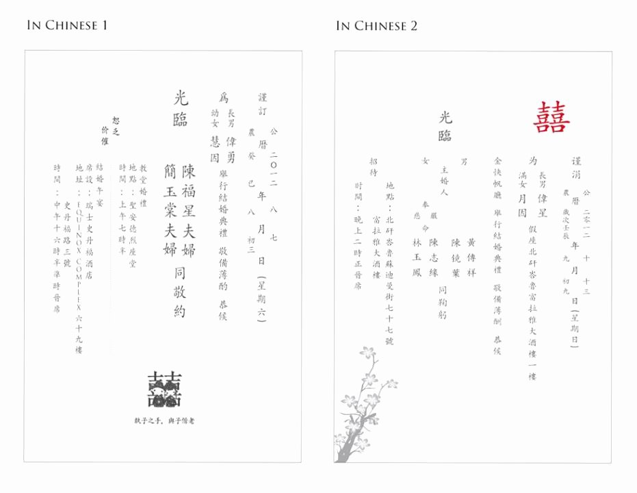 Chinese Wedding Invitations Template Luxury Wedding Invitation Chinese Wording
