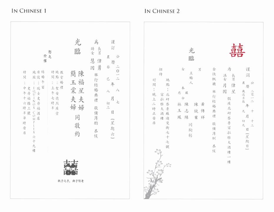 Chinese Wedding Invitations Template Luxury Wedding Invitation Chinese Wording