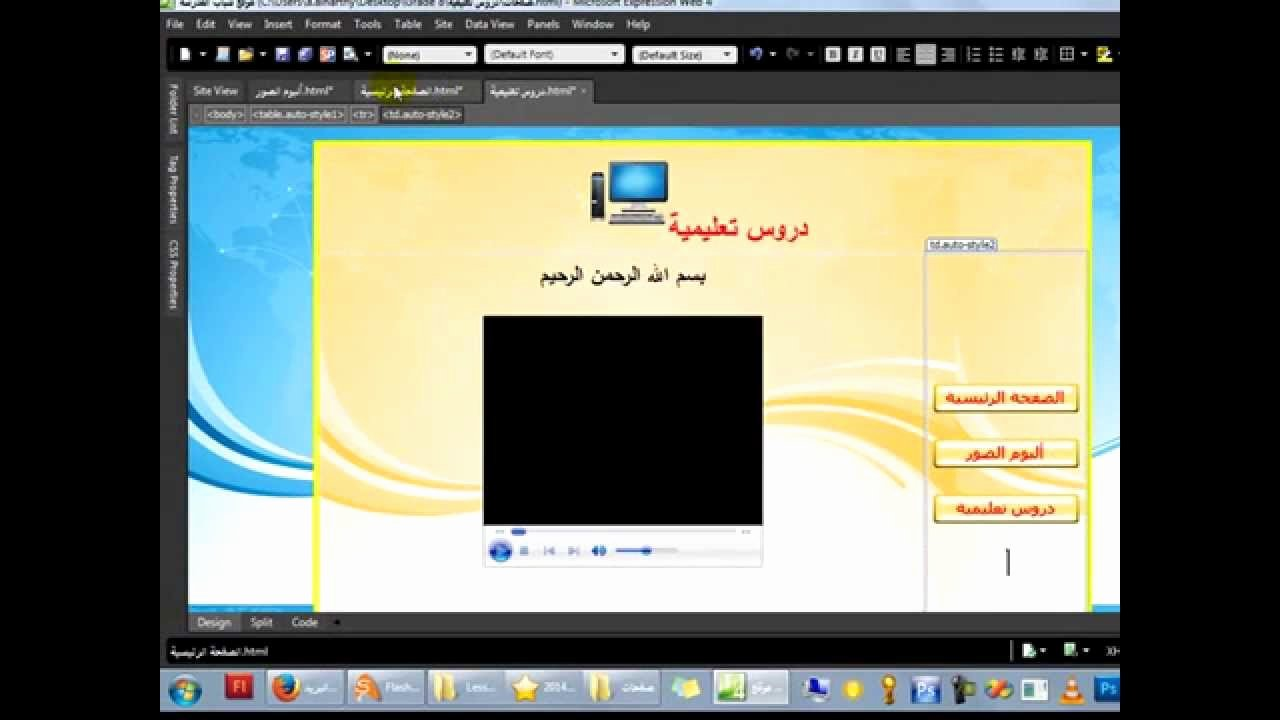 Microsoft Expression Web Template Inspirational شرح طريقة تصميم موقع للمبتدئين على برنامج Expression Web 4