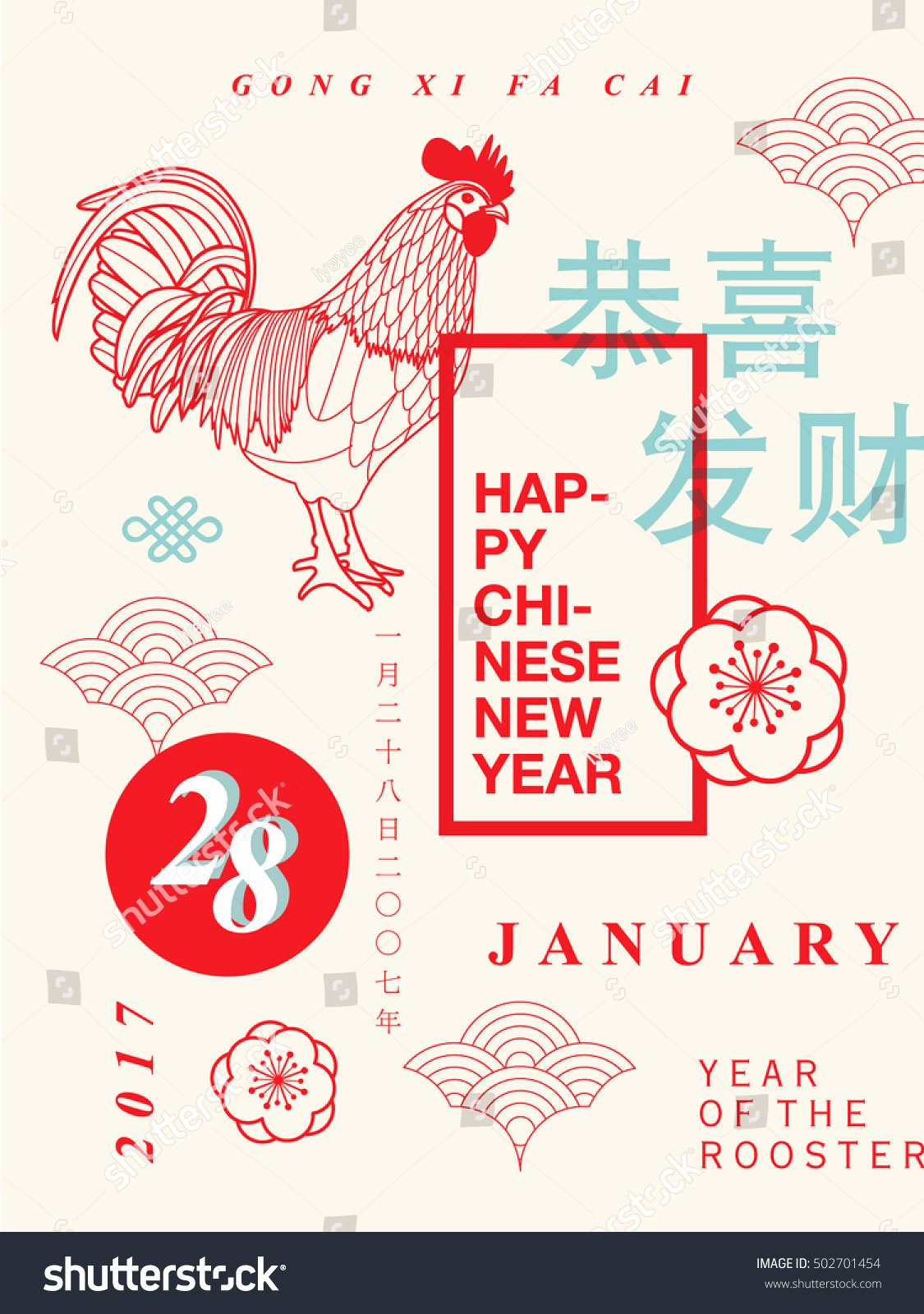 New Year Card Template Beautiful Chinese New Yearyear Rooster Greeting Card Stock Vector
