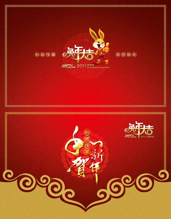 New Year Card Template New 2011 Chinese New Year Greeting Card Template