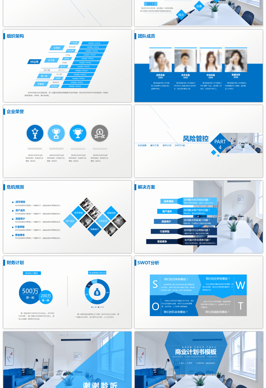 Ppt Business Plan Template Fresh Awesome Blue Conference Room Background Simple Business