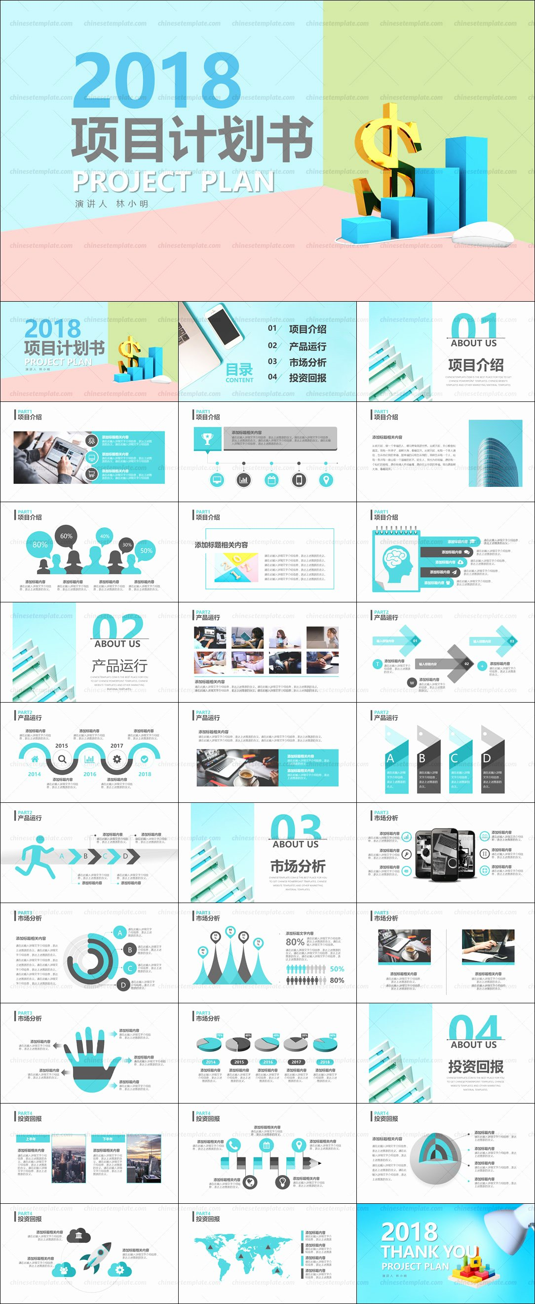 Project Plan Powerpoint Template Fresh Chinese Project Plan Powerpoint Template – Chinese