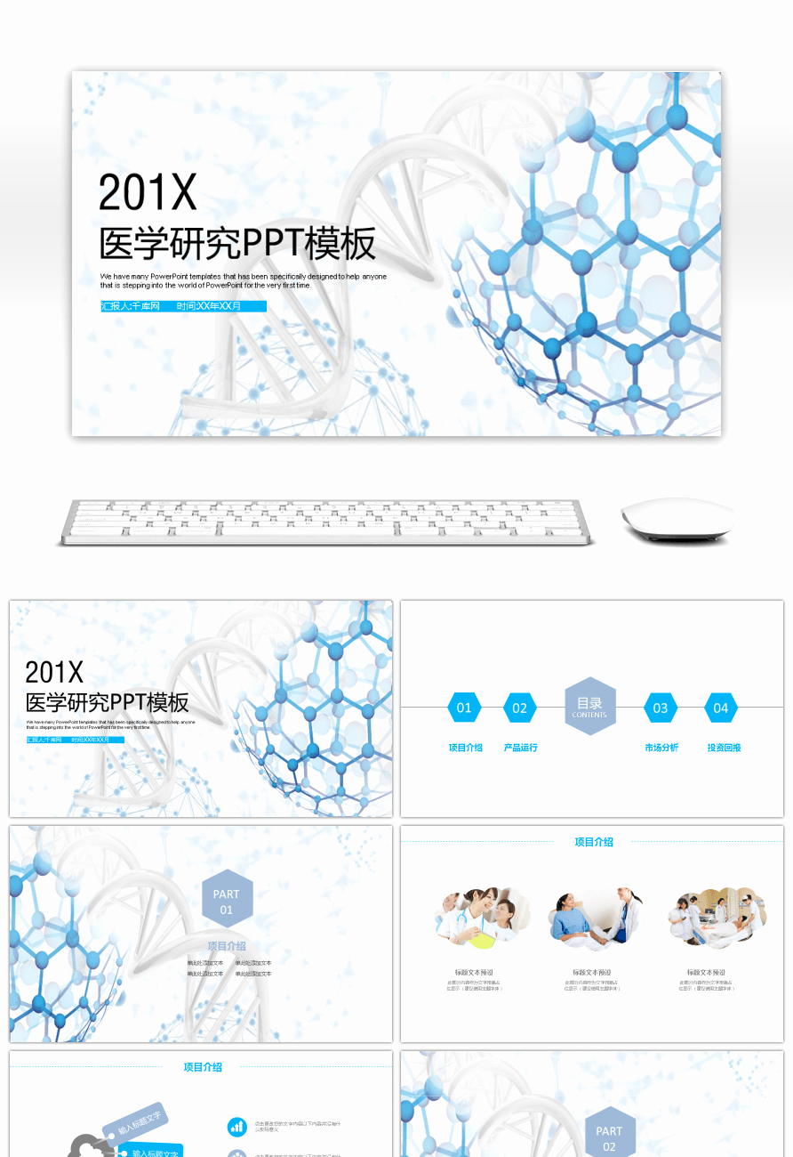 Research Presentation Powerpoint Template Elegant Awesome Medical Research Cell Molecular Ppt Template for