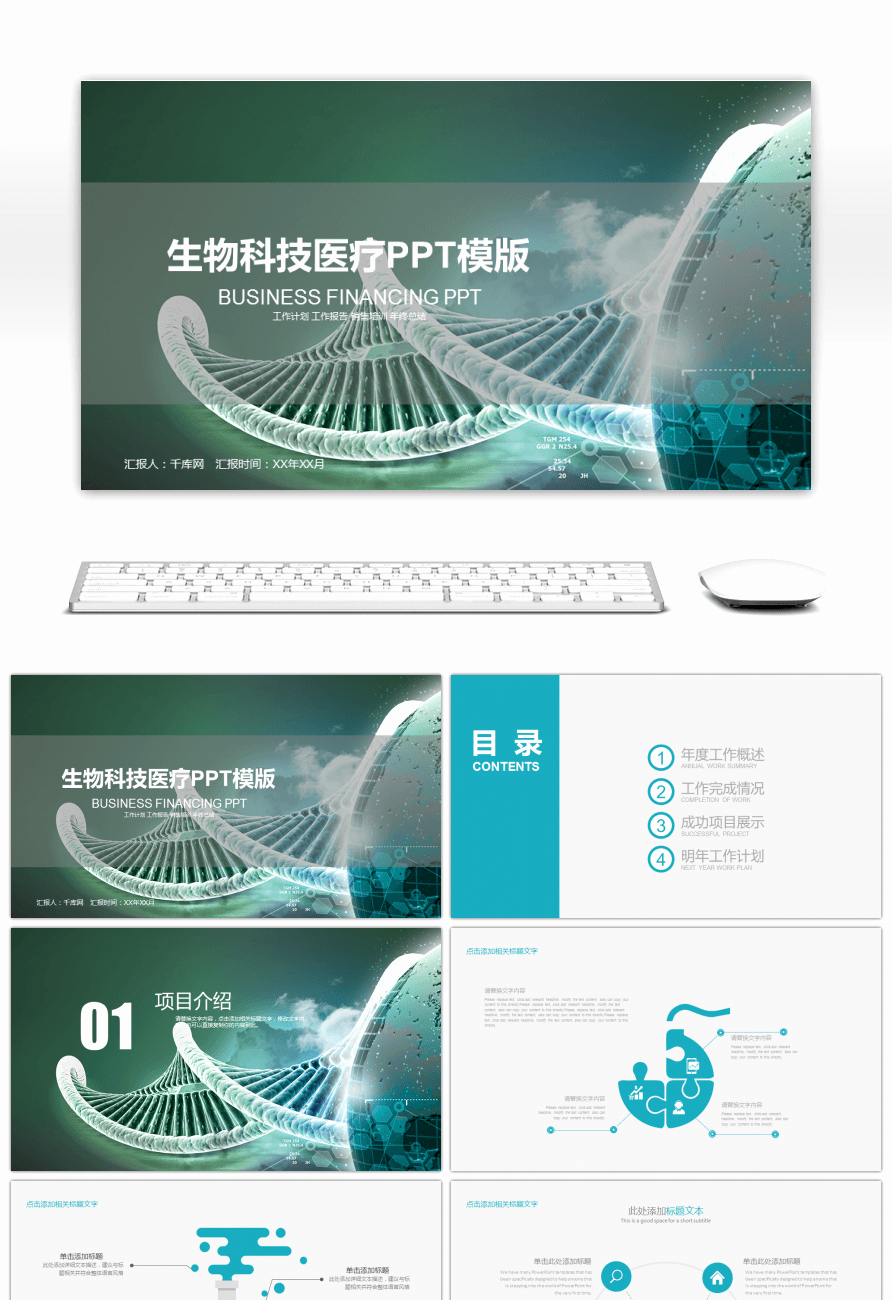 Science Power Point Template Inspirational Awesome Green Biological Science and Technology Medical