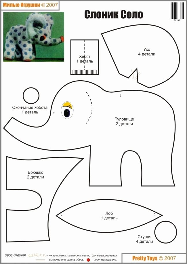 Stuffed Elephant Pattern Template Beautiful Elephant solo Baby Elephant Pattern