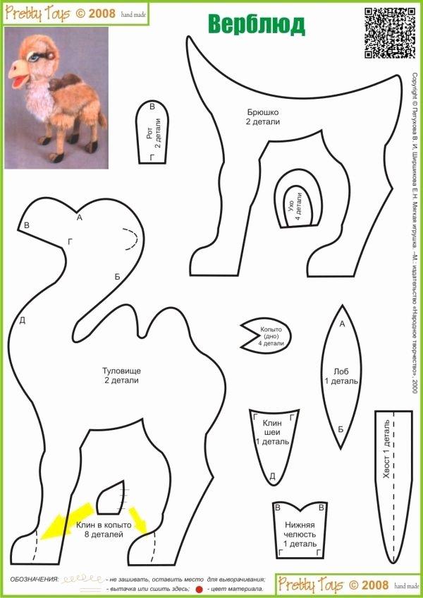 Stuffed Elephant Pattern Template Elegant 196 Best Images About Felt Horse Zebra Donkey Camel Giraf