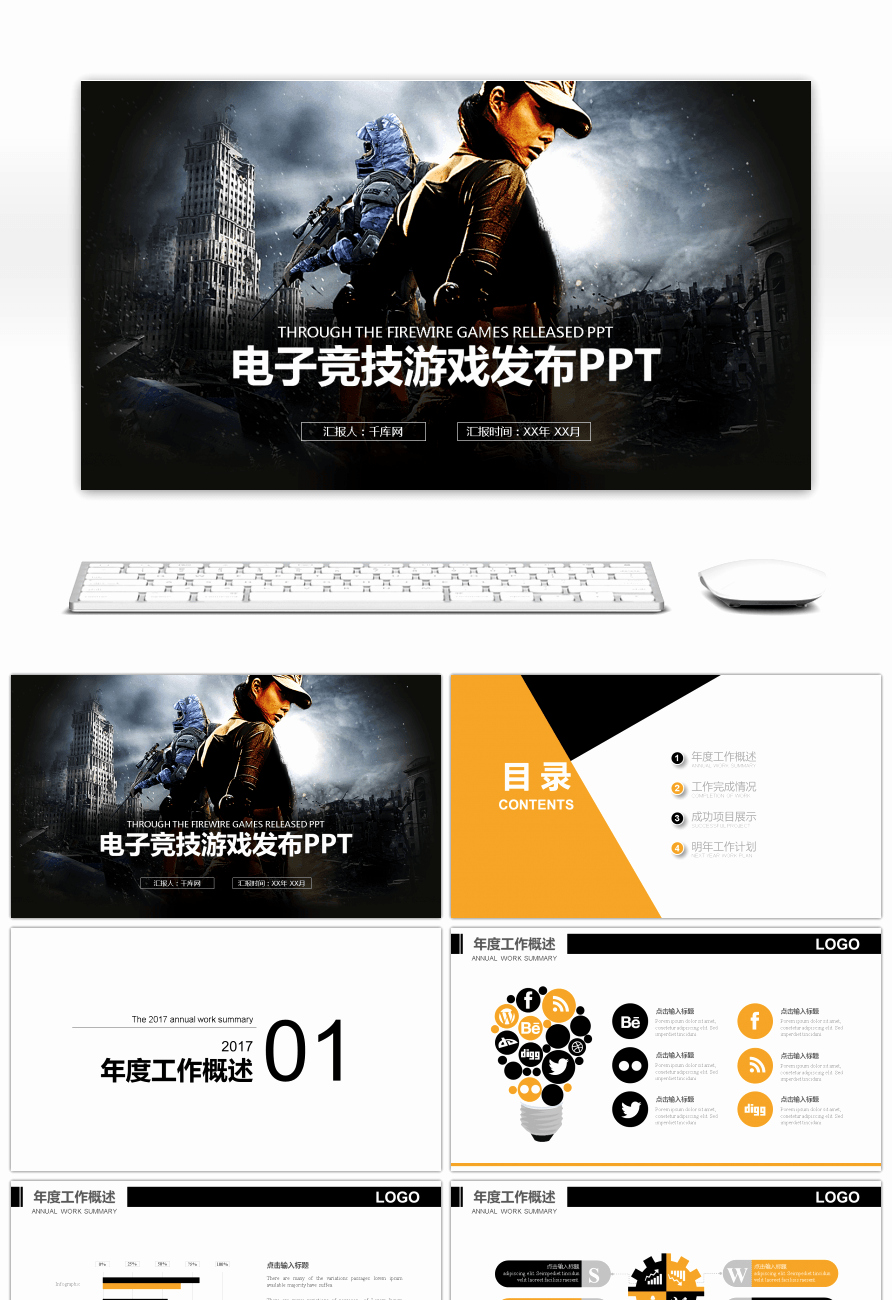 Video Game Powerpoint Template Beautiful Awesome Ppt Templates for E Sports Games for Unlimited