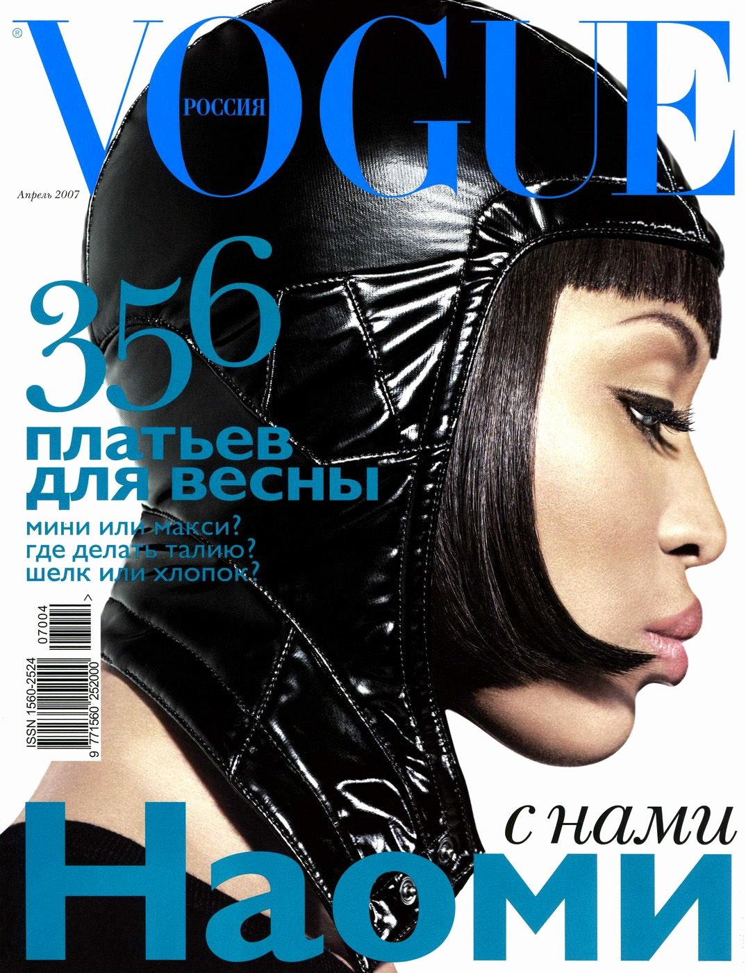 Vogue Magazine Cover Template Luxury Naomi Campbell